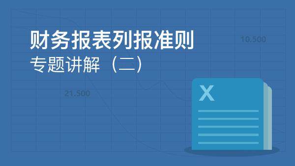 财务报表列报准则专题讲解(二)具体报表