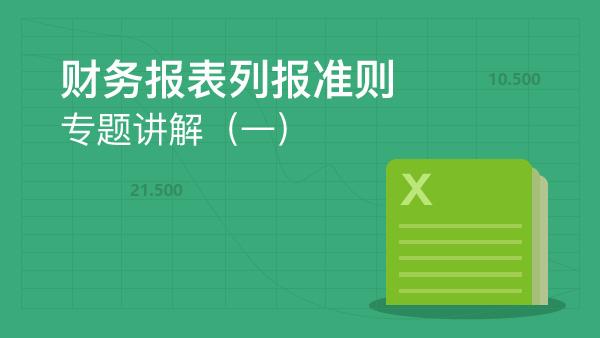 财务报表列报准则专题讲解(一)主要变化