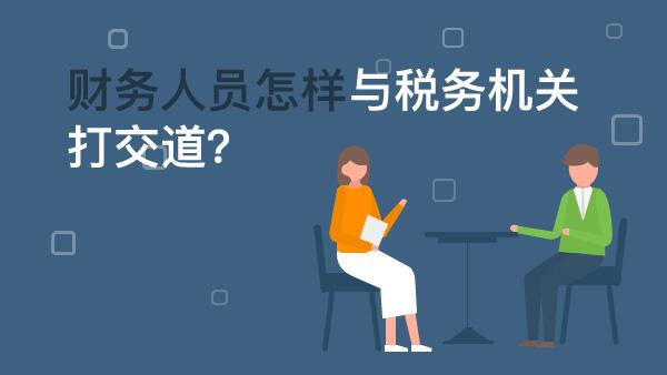 财务人员怎样与税务机关打交道?