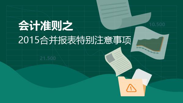 2015合并报表特别注意事项(上)