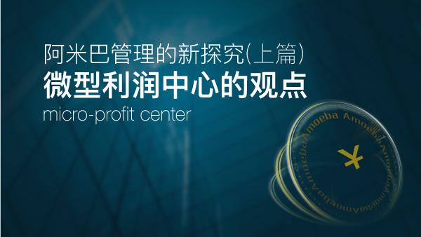 阿米巴管理的新探究(上篇):微型利润中心的观点