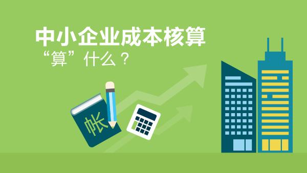 """财务经理培训网课-中小企业成本核算""""算""""什么 ?"""