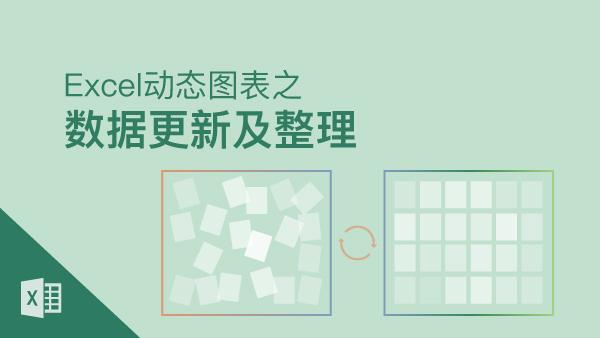 第9课 Excel动态图表之数据更新及整理