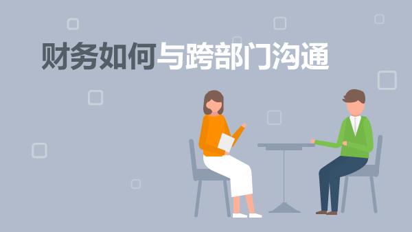 财务如何与跨部门沟通