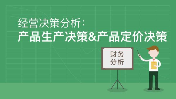 经营决策分析:产品生产决策&产品定价决策