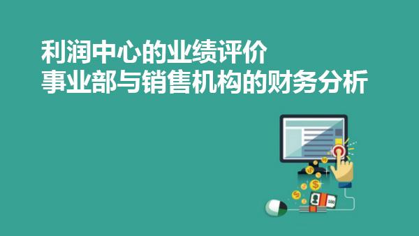 利润中心的业绩评价 ——事业部与销售机构的财务分析