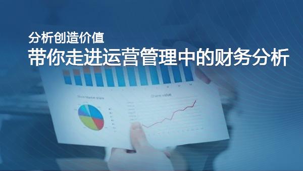 分析创造价值——带你走进运营管理中的财务分析