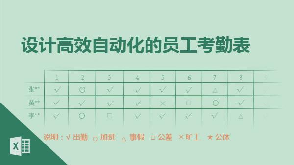第3课 设计高效自动化的员工考勤表