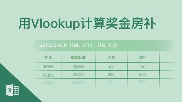 第1课  用Vlookup计算奖金房补