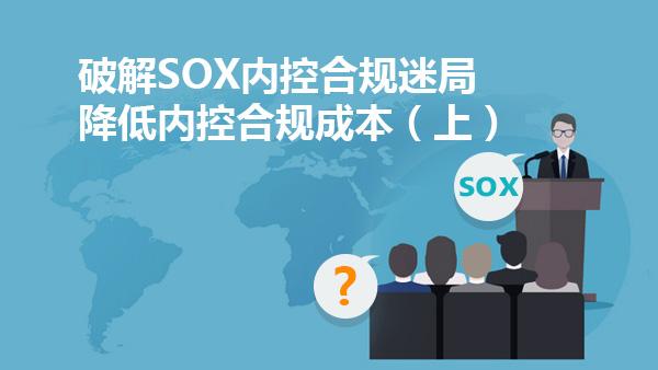 破解SOX内控合规迷局,降低内控合规成本(上)