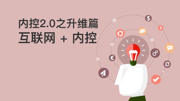 内控2.0之升维篇 —— 互联网 + 内控