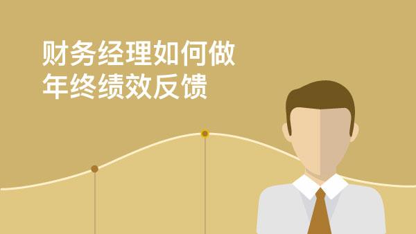 财务经理如何做年终绩效反馈