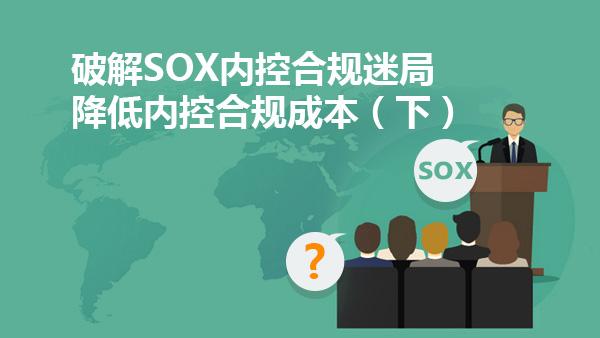破解SOX内控合规迷局,降低内控合规成本(下)