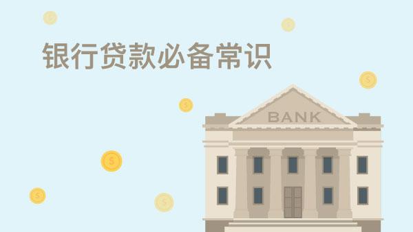 银行贷款必备常识