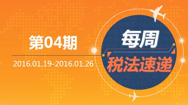 财务经理培训网课-每周税法速递(第四期   0119-0126)