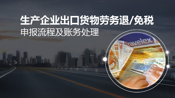生产企业出口货物劳务退(免)税申报流程及账务处理