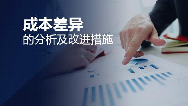 成本核算及分析(下):企业如何做成本差异分析及其改进措施