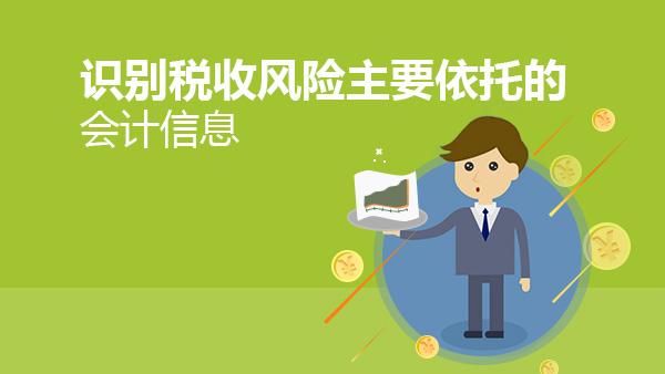 识别税收风险主要依托的会计信息