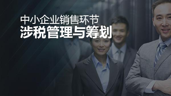 中小企业销售环节涉税管理与筹划