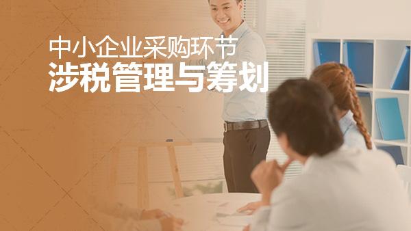 企业采购环节涉税实务分析