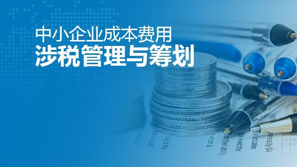 中小企业成本费用的涉税管理与筹划