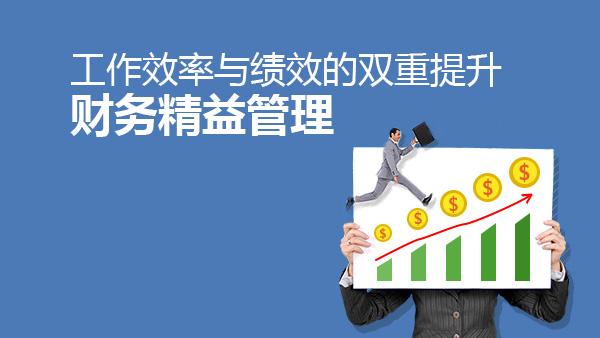工作效率与绩效的双重提升——财务精益管理