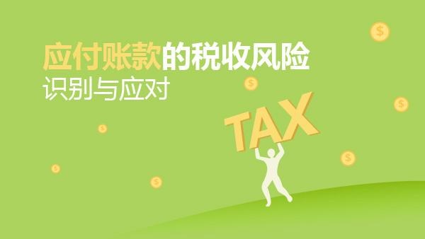 应付账款的税收风险识别与应对