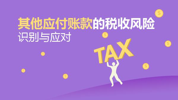其它应付账款的税收风险识别与应对
