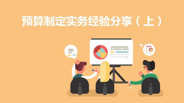 预算编制实务经验分享(上)——模板准备及填写