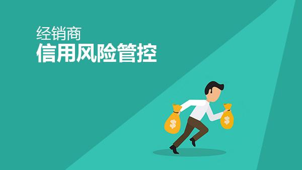 制造企业经销商信用风险管控