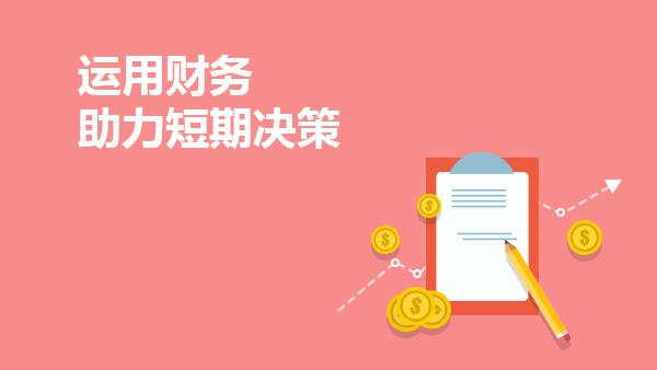 运用财务助力短期决策