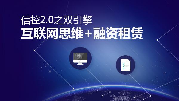 信控2.0之双引擎 —— 互联网思维+融资租赁