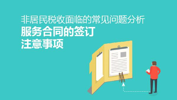非居民税收面临的常见问题分析 —— 服务合同的签订注意事项