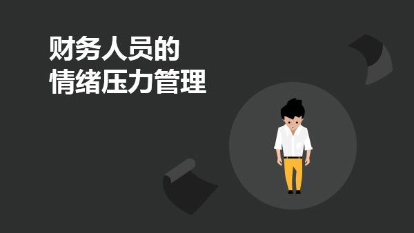 财务经理培训网课-财务人员的情绪压力管理
