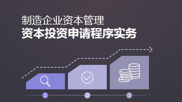 制造企业资本管理-资本投资申请程序实务
