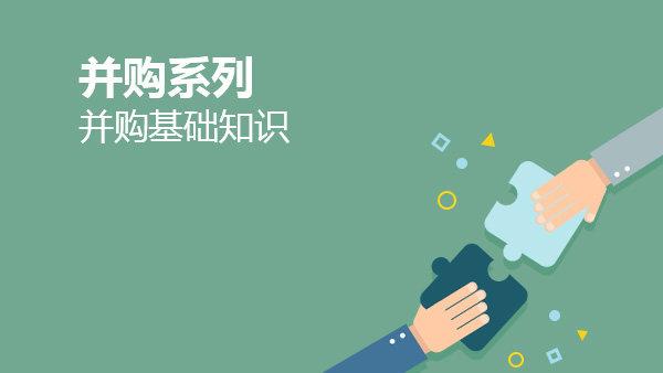 财务经理培训网课-并购系列——并购基础知识