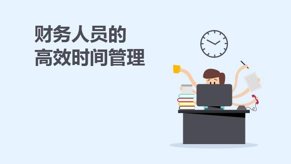 财务人员的高效时间管理