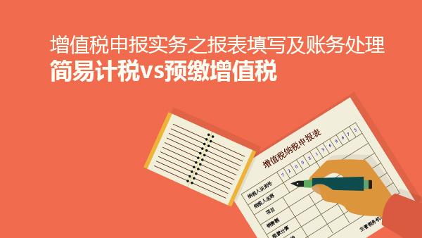 增值税申报实务之报表填写及账务处理 ——简易计税vs预缴增值税