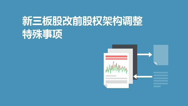 新三板股改前股权架构调整 ——特殊事项