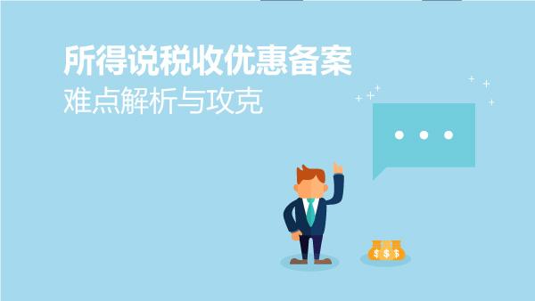 财务经理培训网课-所得税税收优惠备案难点解析与攻克