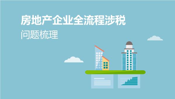 房地产企业全流程涉税问题梳理