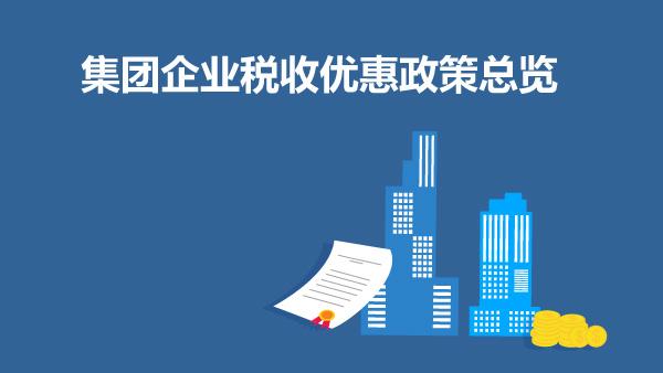 集团企业税收优惠政策总览