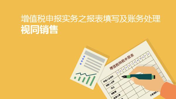 增值税申报实务之报表填写及账务处理 ——视同销售