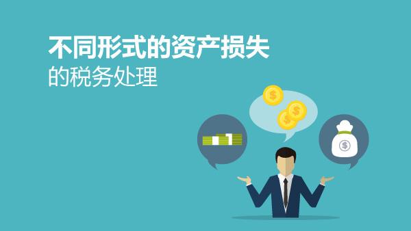 不同形式的资产损失的税务处理