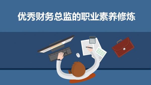 优秀财务总监的职业素养修炼