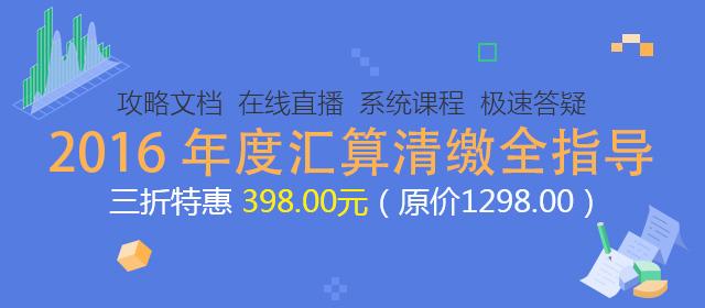 170314-banner-pe-汇算清缴专题(优化).jpg