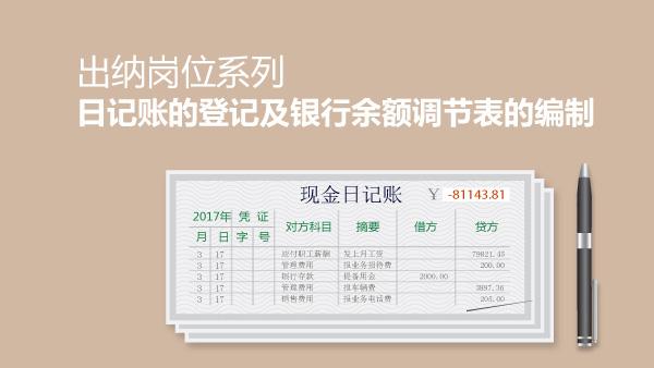 出纳岗位系列--日记账的登记及银行余额调节表的编制