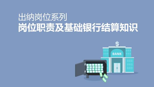 出纳岗位系列--岗位职责及基础银行结算知识