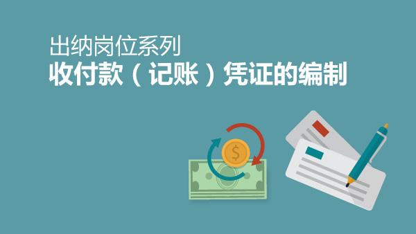 出纳岗位系列--收付款(记账)凭证的编制