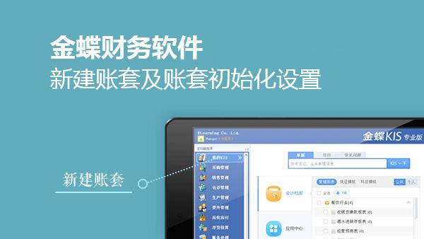 财务经理培训网课-金蝶财务软件——新建账套及账套初始化设置